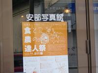 天道 阿部写真館へ  飯塚の記念日はここ