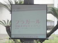 フラガール きずなキャラバン イン 飯塚市役所