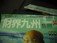 田川の歴史  市長 財界九州で語る