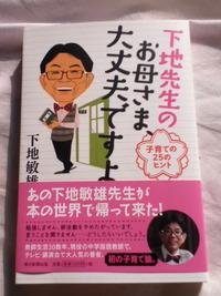 下地敏雄先輩 新刊「下地先生のお母さま、大丈夫ですよ」