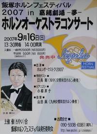 筑豊でクラシック( ホルンオーケストラ 嘉穂劇場)