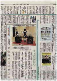 飯塚 学生わくわく大茶会 井筒屋サロンで開催