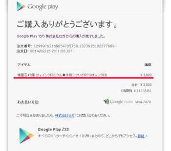 Google Playから不審なメール