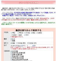 福岡市のショートステイ施設の空き状況検索ページ