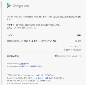 Google Playの対応