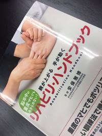 リハビリ道具作成!