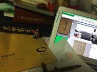 【志賀島記】桜田勝徳(昭和七年)手書き研究ノート、慶大文学部古文書室から到着
