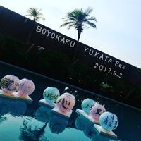 天草の夕陽に輝くふくひろ浴衣 ~ 2017 望洋閣 Yukata Fes ~