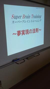 SBT夢講演開催しましたよ