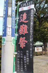 熊野神社 鬼の修正会