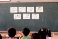 小学校の英語
