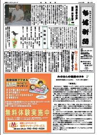 毎健新聞 3号 発行