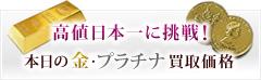 福岡宝石市場の金・プラチナ買取価格
