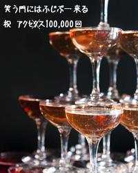 キリ番100,000