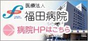福田病院HPへ
