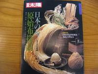 めずらしキモノ本 別冊太陽 『 日本の布 原始布探訪 』