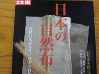 姉妹編もマニア度爆走っ! 別冊太陽 『 日本の自然布 』