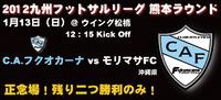 2013年は熊本ラウンドでの試合から始まります