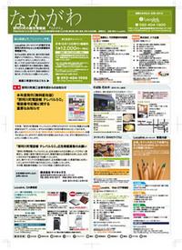 情報紙なかがわ6/1発行