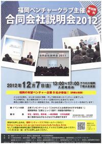 福岡ベンチャークラブ主催 『合同会社説明会2012』