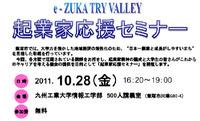 【10/28】飯塚 TRY VALLEY 起業家応援セミナー