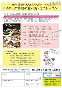バイキング料理の食べ方・ミニレッスン!(食事つき!)