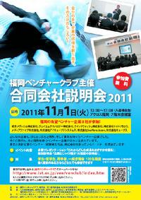 【11/1】福岡ベンチャークラブ主催合同会社説明会2011