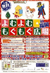 12/3 よむよむ・もぐもぐ広場