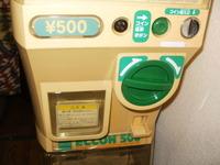 ECCOH500