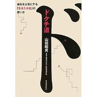 山田塾長著の最新刊がでました。