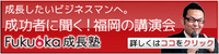 居酒屋甲子園2連覇!日本一の居酒屋を創り上げた社長の講演