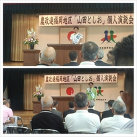 福岡地区「山田としお」個人演説会
