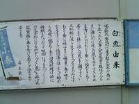 白魚~室見川~