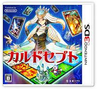 カルドセプト(3DS)