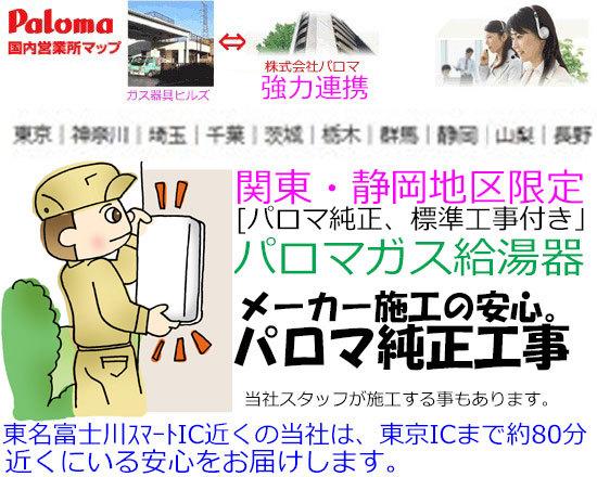 関東・静岡限定、パロマ純正工事付き「ガス給湯器」新登場!