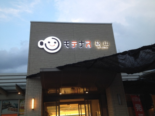 佐賀県に行きました。