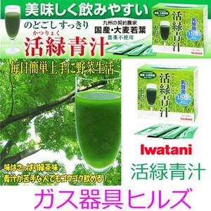 イワタニ活緑青汁、試飲セールお試し価格で送料無料!