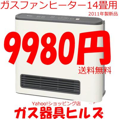 最安値に挑戦!ガスファンヒーター9980円!