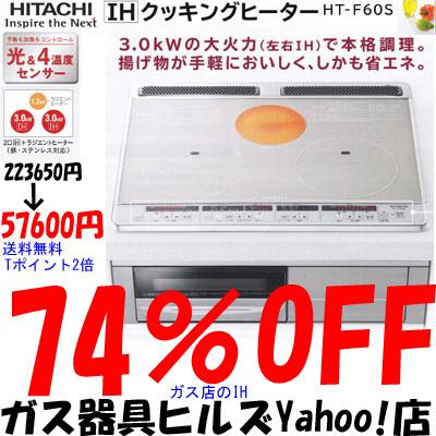 57600円日立のIH