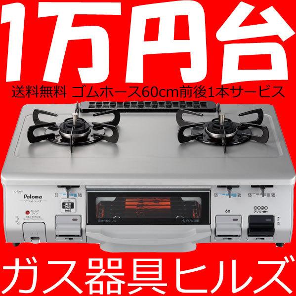 新生活用ガスコンロ指定日配達無料セール