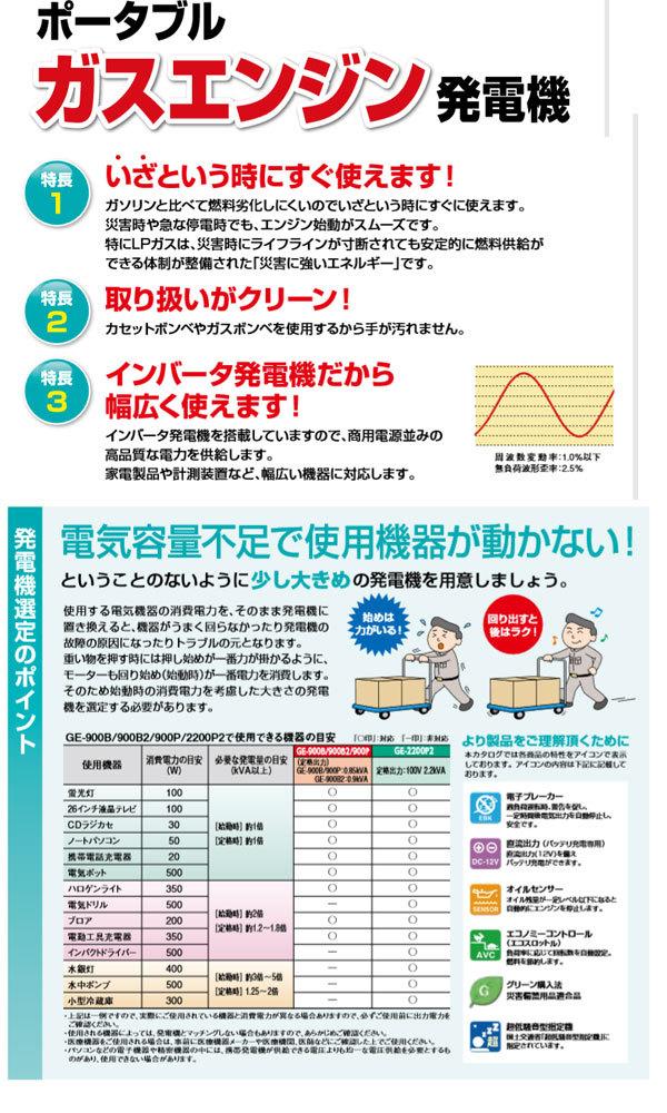 大地震の時、スマホの充電どうしますか?