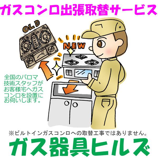 ガステーブルお客様宅へ出張取付サービス登場!