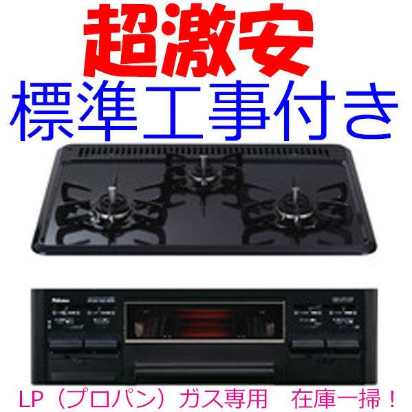 48660円 システムキッチン用ガスコンロ取付工事費込み。