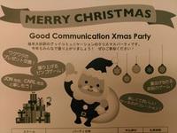 クリスマスパーティー受付状況
