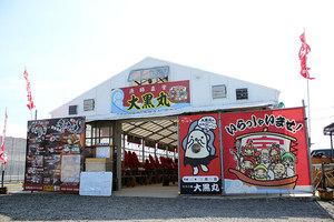 Ito Oyster hut