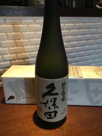 久保田 限定酒 朝日酒造 ~♪