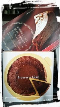 チョコレートケーキ ~ ♪