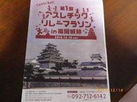 福岡城リレーマラソン・・・・ひとくちメモ