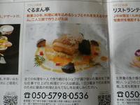 jジャパンレストラン・ウィーク・・・・ひとくちメモ