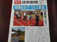 「福岡城クロカン」終了・・・・ひとくちメモ
